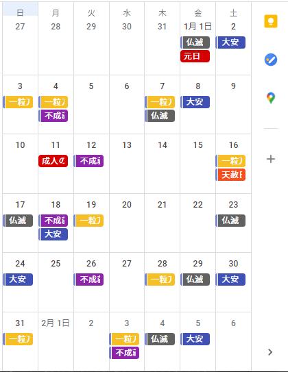開運 カレンダー 2021年7月の開運カレンダー「宝くじの購入日」がわかる早見表!
